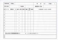 作業日報4/日報サンプル(4)