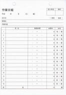作業日報5/日報サンプル(5)