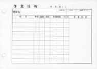 作業日報6/日報サンプル(6)