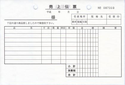売上伝票サンプル(1)