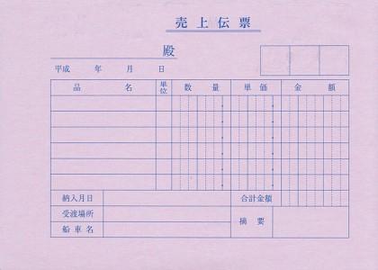 売上伝票サンプル(4)