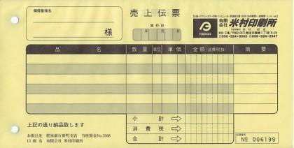 売上伝票サンプル(5)