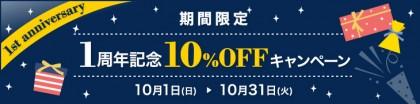 米村印刷サテライト1周年記念10%OFFキャンペーン