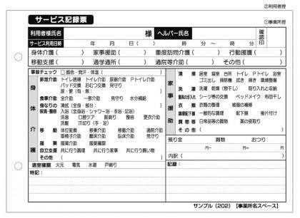 サービス記録票/介護記録サンプル(202)