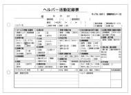 ヘルパー活動記録票/介護記録サンプル(801)