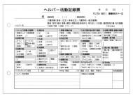 ヘルパー活動記録票/介護記録サンプル(901)