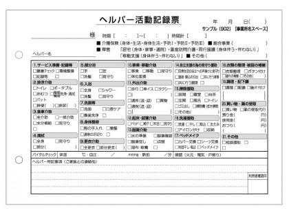 ヘルパー活動記録票/介護記録サンプル(902)