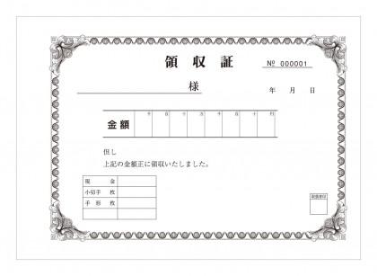 receipt9-1