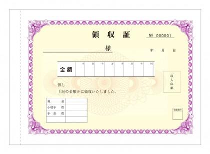 receipt9-2