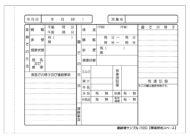 保育園連絡帳・サンプル(105)
