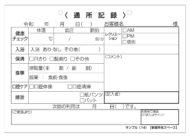 通所記録・サンプル(14)
