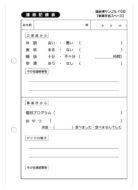 デイサービス連絡記録票・サンプル(108)