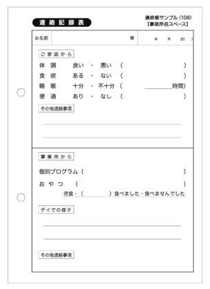 デイサービス連絡帳サンプル108