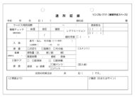通所記録・サンプル(117)