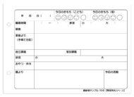 連絡帳・サンプル(104)