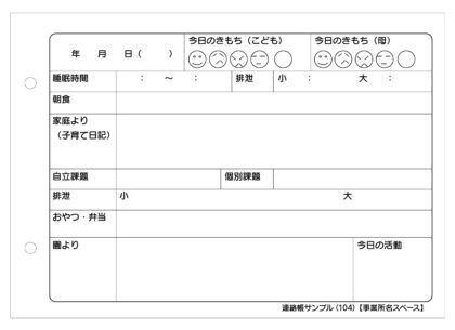 連絡帳サンプル104