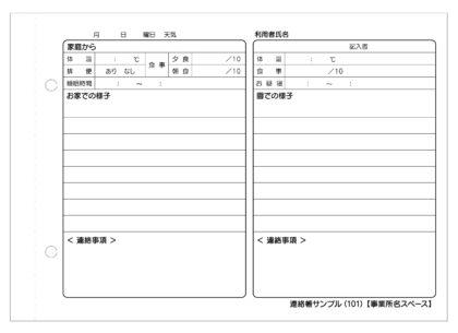幼稚園/保育園連絡帳サンプル(101)