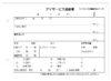 デイサービス連絡帳・サンプル(13)