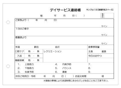 デイサービス連絡帳・サンプル13