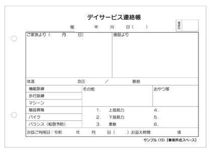 デイサービス連絡帳・サンプル(15)