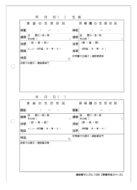 保育園連絡帳・サンプル(106)