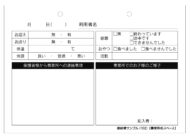 放課後等デイサービス連絡帳・サンプル(102)