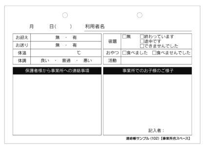 連絡帳サンプル102