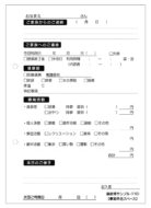 放課後等デイサービス連絡帳・サンプル(110)