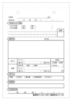 デイサービス連絡帳サンプル109