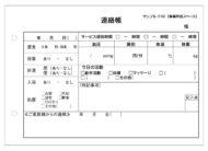 放課後等デイサービス連絡帳・サンプル(116)